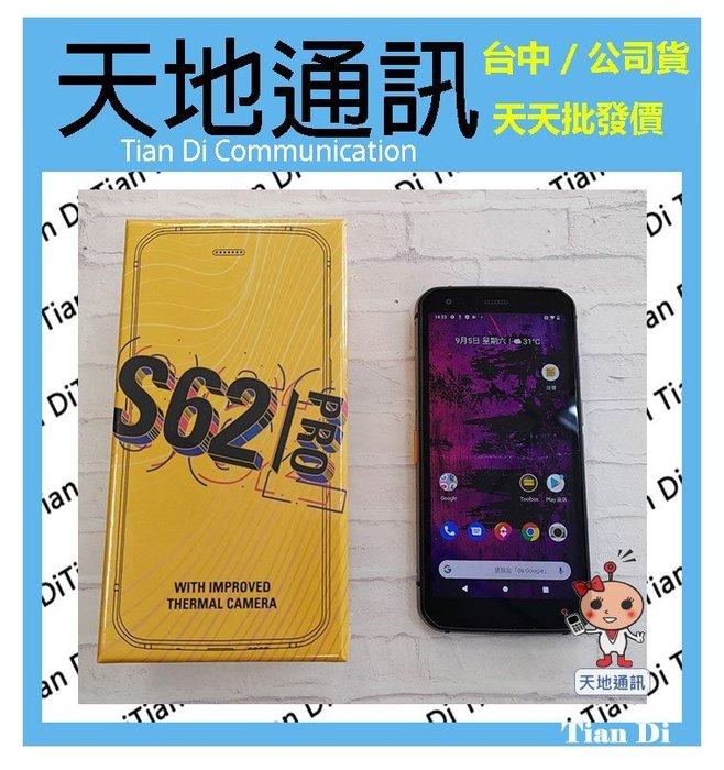 《天地通訊》CAT S62 PRO 三防智慧型手機 6G/128G 5.7吋 搭載Sony 1200萬畫素鏡頭 全新供應