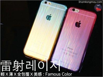 【PH608】新雷射漸層變色 iPhone 5S 6 6S Plus SE 保護套 手機殼 皮套 保護殼 軟殼 手機殼
