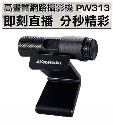 喬格電腦 (現貨) 圓剛 Live Streamer CAM PW313 高畫質網路攝影機