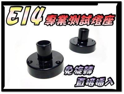 光展 E14 專業測試燈座 用於 E14燈泡 LED燈泡 螺旋燈泡 省電燈泡 單顆價25元