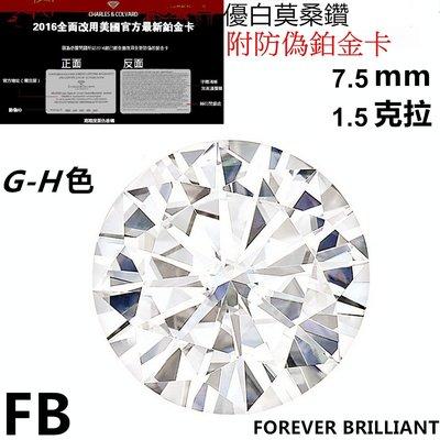 摩星鑽 莫桑鑽特價1.5克拉  FOREVER BRILLIA美國正品莫桑石最新優白圓形7.5mmFB附鉑金卡 ZB鑽寶