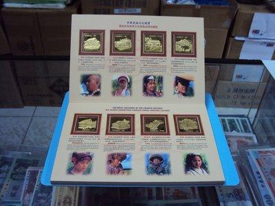 [駿宜]雲南民族民居文化匯集金牌珍藏册   限量20000冊