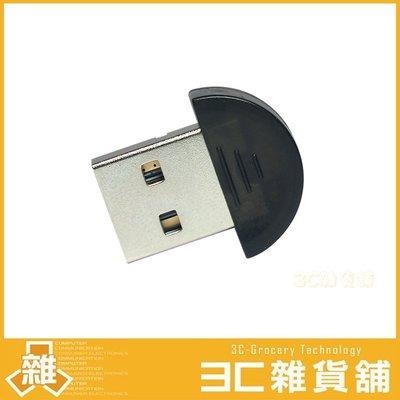 USB V2.0迷你藍芽 Micro 支援 Vista Win8 Win10 可攜式 藍芽 接收器 管理器 無線傳輸