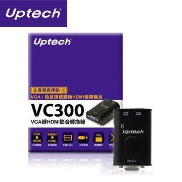 【電子超商】Uptech 登昌恆 VC300 VGA轉HDMI影音轉換器