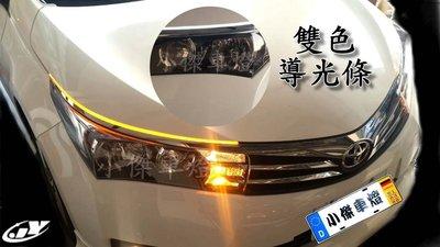 ☆小傑車燈家族☆全新80cm導光條 日行燈 + LED方向燈雙功能 K5 K7 K9 K11 K13 K6 K8 K10