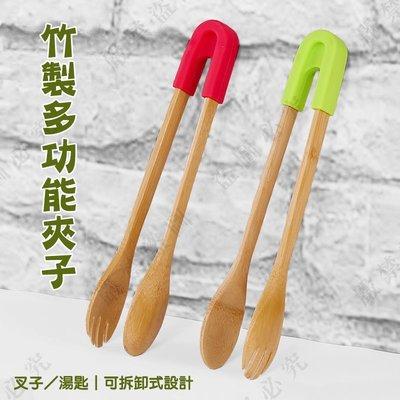 【大山野營】DS-148 竹製多功能夾子 湯匙 湯勺 燒烤夾 菜夾 竹夾 野餐 露營 野炊 料理