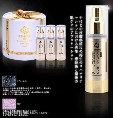 ╭*早安101 *╯日本 ASHIYA【極上版】超級精華液 ↘ASHIYA肌因超級精華/3瓶1080元