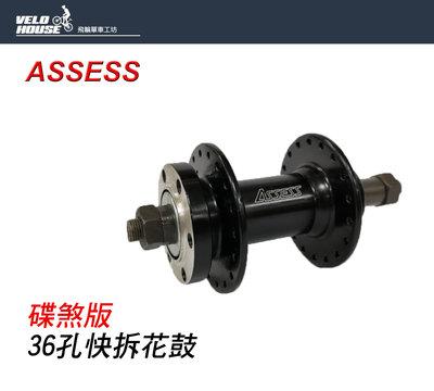 【飛輪單車】ASSESS快拆式碟煞花鼓36孔-適用7、8、9速使用(後輪-黑色)[04007536]