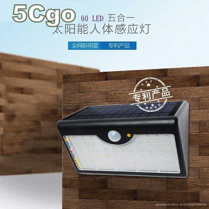 5Cgo【權宇】專利五模式 防水型太陽能燈戶外路燈 自動人體感應燈大容量鋰電池+60顆LED超級亮11W=100W 含稅