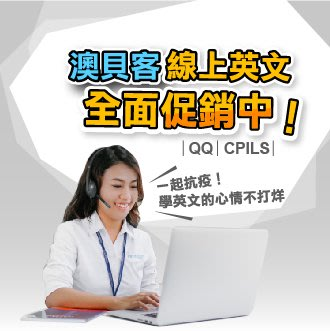 菲律賓語言學校 QQ English 線上英文課程