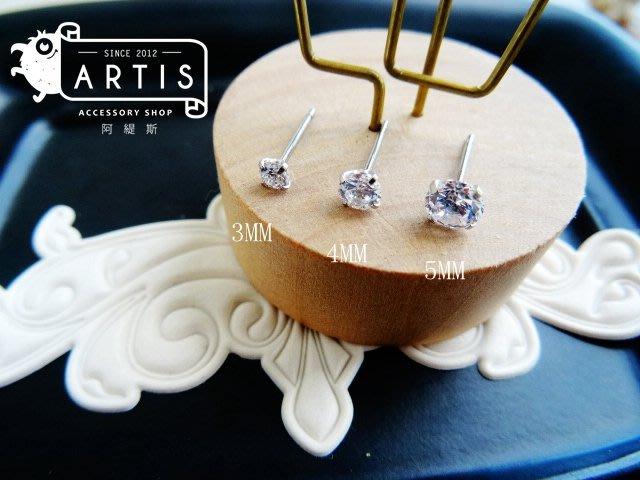 { 阿緹斯 } ♕A26-01批發價 單支價18元♛ 316L鋼針爪鑲3mm.4mm.5mm單鑽耳環