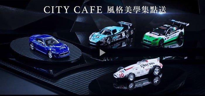 7-11 瑪莎拉蒂 CITY CAFE 義大利 MASERATI 1:43 風格典藏 典藏大模型車4款可挑款