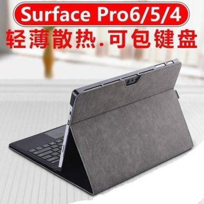 微軟新surface pro5保護套pro6平板電腦保護殼pro4皮套12.3寸i5內膽M3電腦包