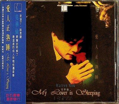 【198樂坊】莫華倫:愛人正熟睡(英文歌曲..................全新)NEW