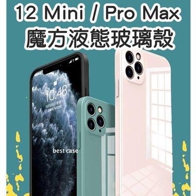 魔方液態玻璃殼 IPhone 12 Pro Max 12 Mini 液態+鋼化 背板 手機殼 保護 殼 膜 貼 鋼化膜