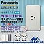 Panasonic國際牌開關插座專賣店【WNF11016W...