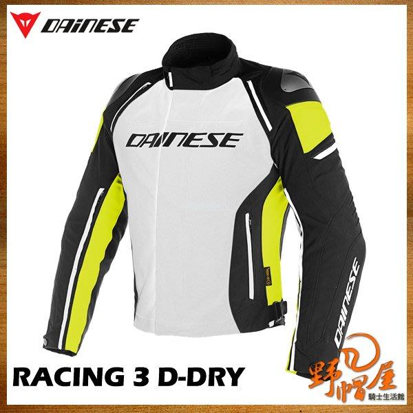三重《野帽屋》丹尼斯 DAINESE RACING 3 D-DRY 防摔衣 夾克 防風防水 冬季 保暖 內裏可拆。黑白黃