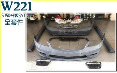 》傑暘國際車身部品《 BENZ W221 S350升級S63 改新款 空力套件大包+大燈+尾燈+後視鏡+水箱罩+尾管