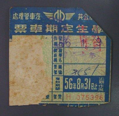 dp1160,民國56年8月,台北市公共汽車學生定期票。