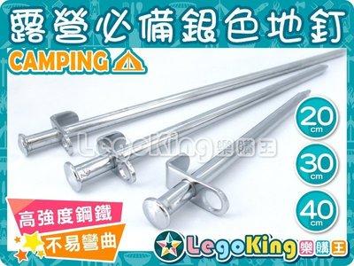 【樂購王】《銀色鋼鐵地釘》20CM/30CM/40CM 野營釘/鐵釘/地釘/露營配件【B0195】