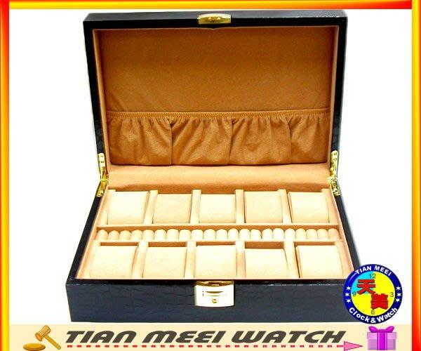 【天美鐘錶店家直營】【下殺↘超低價】全新-黑色高質感10支手錶珠寶收藏盒-附鎖匙