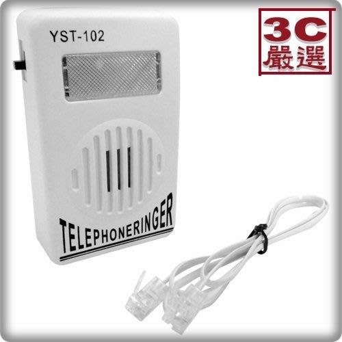 3C嚴選-電話機助響鈴 擴音 鈴聲擴大 加大鈴聲 放大鈴聲 鈴聲喇叭 來電閃爍燈光 聽力 長輩