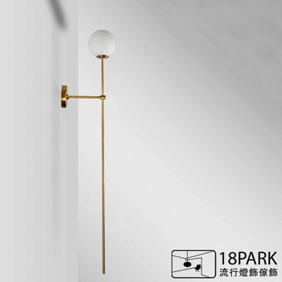 【18Park 】 優雅細膩 Separate [ 別廂壁燈 ]