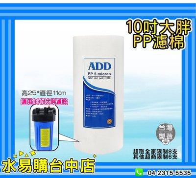 ADD-PP 棉質 濾心濾芯  大胖10英吋5微米 《台灣製造 》通過NSF-42認證-12支箱價  【水易購台中店】