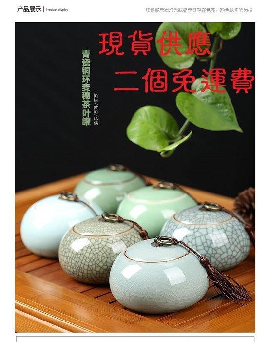 【自在坊】茶具 龍泉青瓷茶葉罐 手工陶瓷茶具 便携普洱茶密封罐 茶罐 二兩茶葉適用 居家外出皆宜