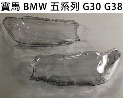 BMW 寶馬汽車專用大燈燈殼 燈罩寶馬 BMW 五系列 G30 G38 17-18適用 車款皆可詢問