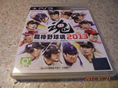 PS3 野球魂2013/職棒野球魂2013 日文版 直購價400元 桃園《蝦米小鋪》