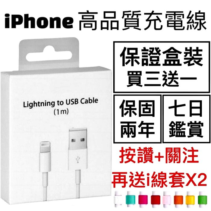 保證 最高規 2M iPhone 11 X 8 7 6 充電線傳輸線 for iPhone iPad 線 快充線 保固兩年 充電器「買三送一」