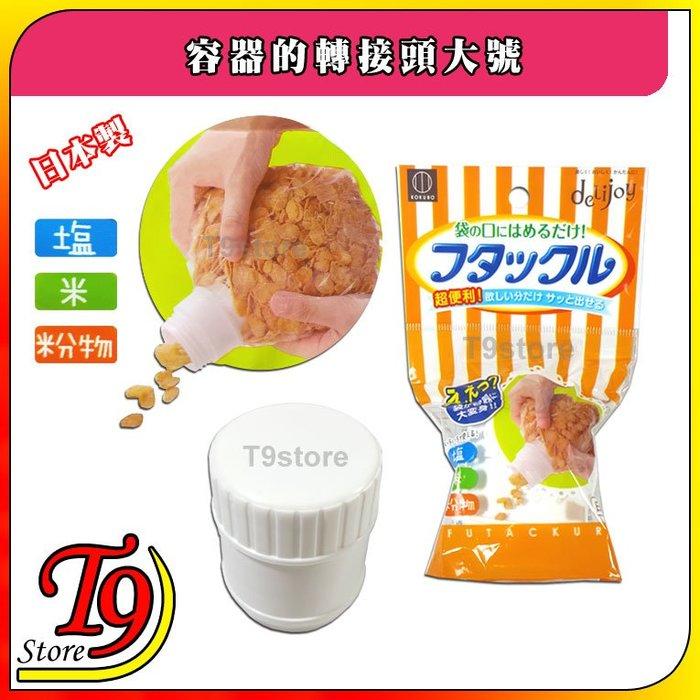 【T9store】日本製 容器的轉接頭大號