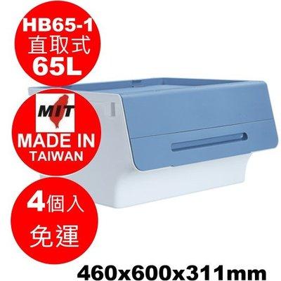 LOFT/4入/免運/大口鄉村直取式整理箱藍/65L/收納箱/嬰兒衣物收納/整理箱/無印良品/聯府/直購價