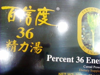 超取免運~買大送小限量綠源寶 百信度 明日葉36精力湯30g×40包/盒/百信度 明日葉精力湯