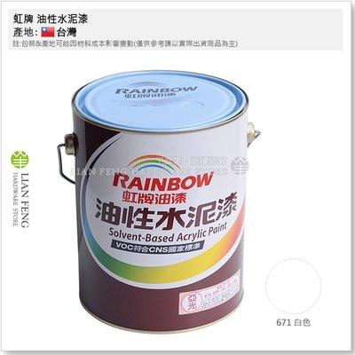 【工具屋】*含稅* 虹牌 油性水泥漆 671 白色 (亞光) 加侖裝 平光 外牆 室外 調薄劑使用甲苯 水泥面漆 台灣製