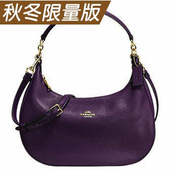 COACH 斜背包肩背包全皮荔枝紋兩用(深紫)