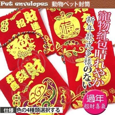 【🐱🐶培菓寵物48H出貨🐰🐹】恭喜發財》7021 寵物專用 新春零錢福袋 (3種尺寸) 特價100元