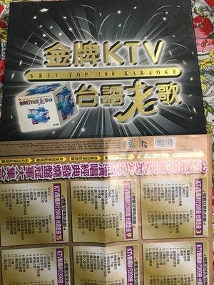 雷射影碟(LaserDisc , LD) KTV200曲 台語金曲1正版台語精碟 6片精裝~另🈶️蔡琴鄧麗君典藏可以直購喔