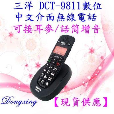 【通訊達人】免運_SANYO 三洋 DCT-9811數位DECT中文介面無線電話_可接耳麥/話筒增音_黑色款