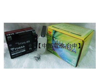【中部電池-台中】機車電瓶湯淺YUASA YTX4L-BS(GTX4L-BS)4號代安裝山葉光陽三陽台鈴豪美翔鷹50CC