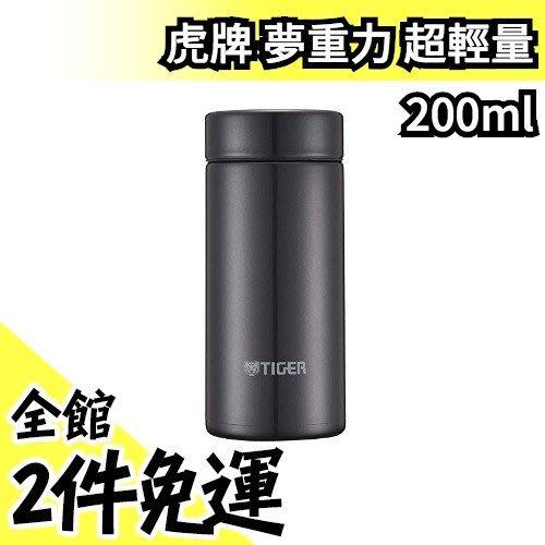 【黑色 200ml】日本 虎牌 TIGER 時尚不鏽鋼 MMP-J020 保溫瓶 隨行杯 夢重力 超輕量【水貨碼頭】