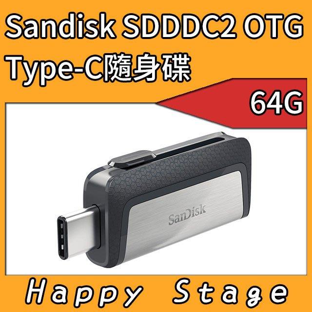 【開心驛站】 SanDisk SDDDC2 64G OTG 雙用隨身碟 Type-C USB