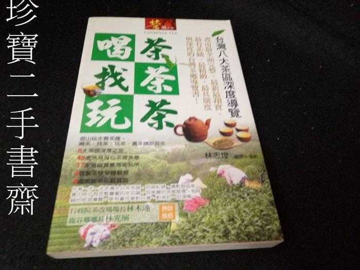 【珍寶二手書齋3B8】喝茶‧找茶‧玩茶ISBN:9576596459林志煌│宇河文化