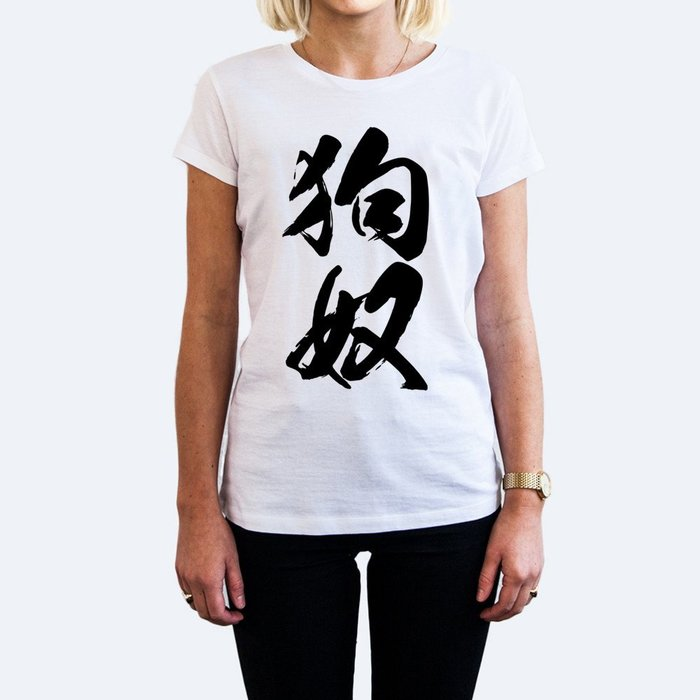 狗奴 中文日文女短袖T恤-2色 貓狗犬動物毛小孩中文漢字 成人Gildan亞洲版型 有童裝 390