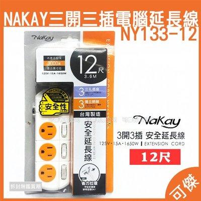 可傑 NAKAY 三開三插電腦延長線 NY133-12 延長線 12尺 超長線長 三開三插 獨立省電開關 安全延長線