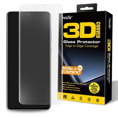 hoda【Samsung S20+ / S20 Ultra】手遊專用3D防爆霧面玻璃保護貼(UV膠全貼合內縮滿版)