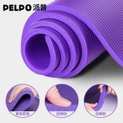 瑜伽墊 派普體位線瑜伽墊初學者健身墊三件套加寬90cm加厚加長防滑女舞蹈