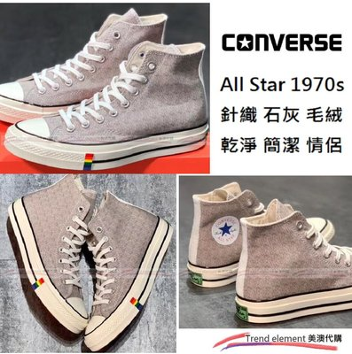 Converse Chunk Taylor All Star 1970s 針織 石灰 毛絨 乾淨 百搭 高筒 美澳代購