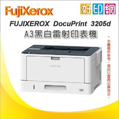 好印網【含發票】全錄 Fuji Xerox DocuPrint 3205d/DP3205d/3205 黑白雷射印表機